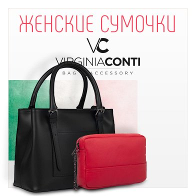 c3fc4b4f8561 Сумки - заказать в Киеве, купить сумку по выгодной цене в Украине ...