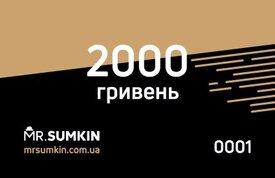 Подарочный сертификат номиналом 2000 грн id